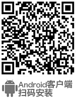 Android客服端