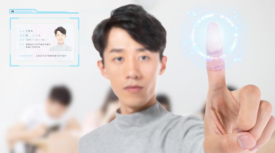 考生指纹识别身份认证解决方案