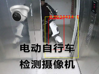 电动自行车检测摄像机