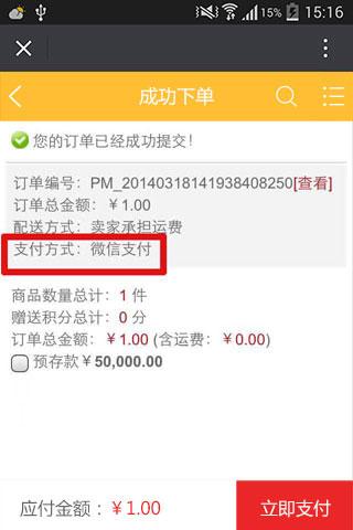 微信商城支付流程展示2