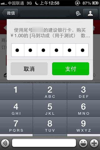 微信商城支付流程展示3