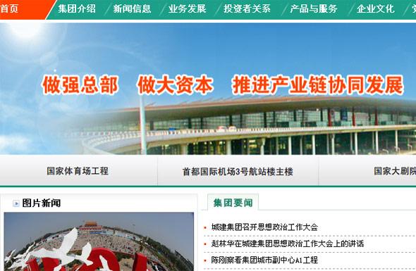 峰峰矿城建集团