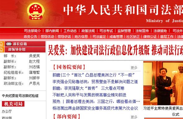 中国司法部