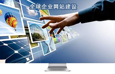 中国企业网站建设中心