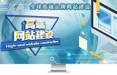 中国高端网站建设中心