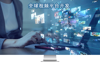 中国视频平台开发中心