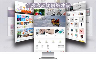 中国移动端网站建设中心