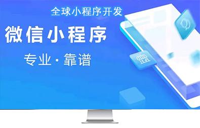 中国小程序开发中心