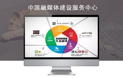 中国融媒体建设服务中心