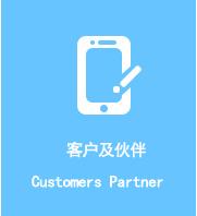 客户及伙伴