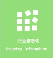 行业信息化