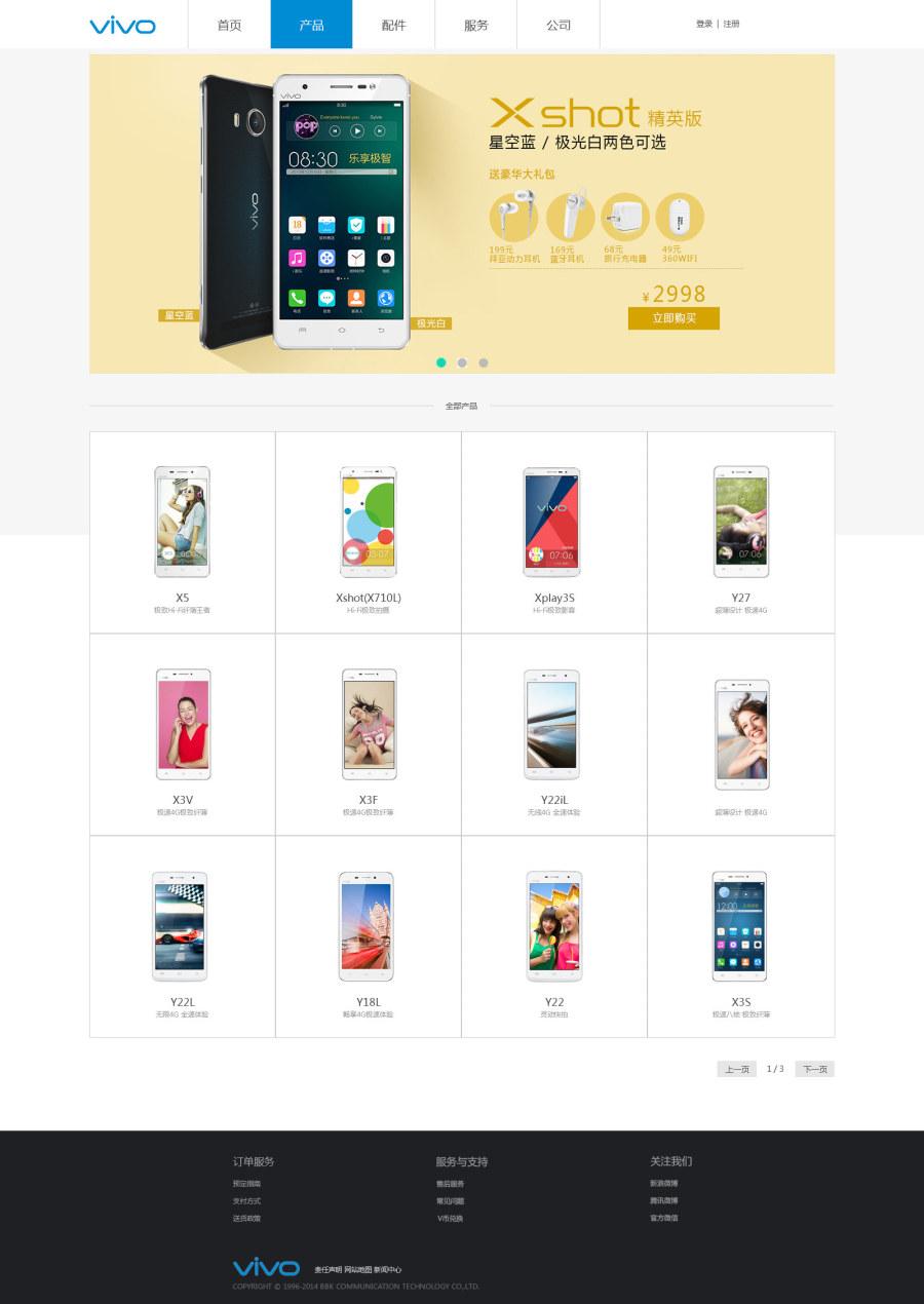 手机商城网站设计和网站建设
