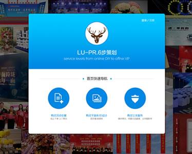 展览网站设计