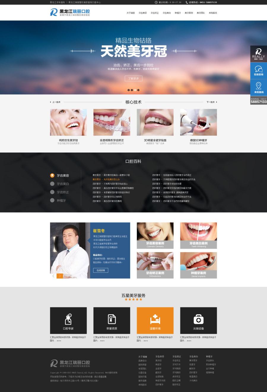 医疗行业医院网站设计和网站建设