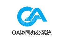 定制开发 办公软件_OA协同办公软件 定制开发