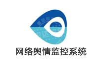 舆情 定制开发 监控系统_网络舆情监控系统 定制开发