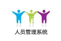 软件开发公司_人员资质考核管理系统 定制开发