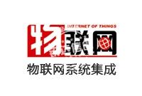 软件定制开发_物联网系统集成 定制开发