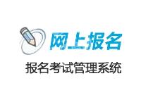 定制开发 网上报名 系统_网上报名考试系统 定制开发