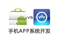 软件定制开发手机系统_手机APP系统 定制开发