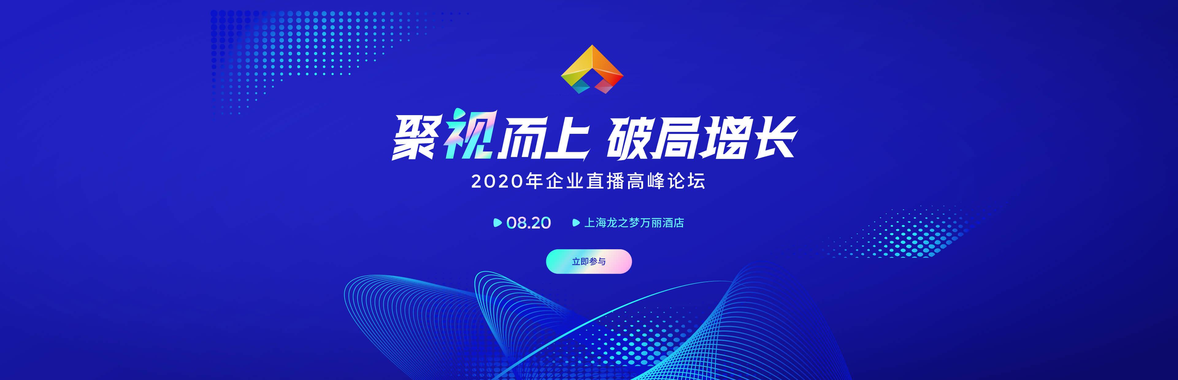2020年企业直播高峰论坛