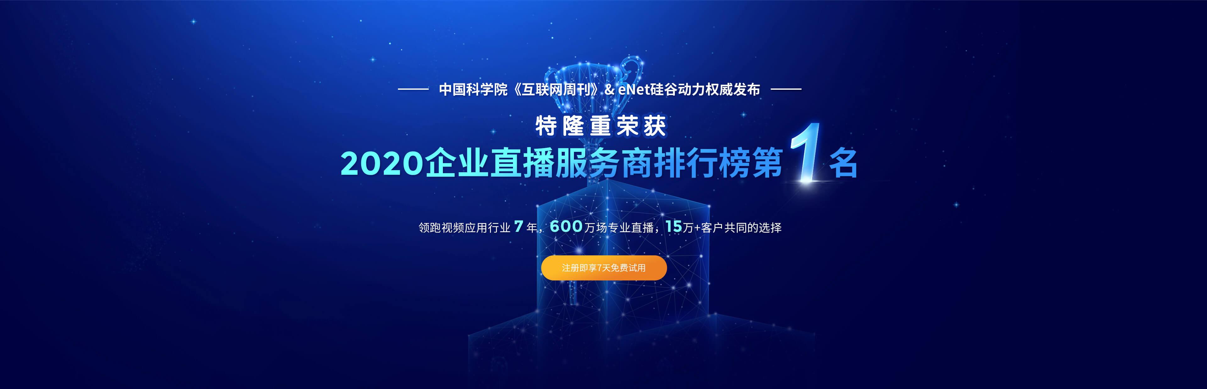 睿虎网站制作荣获2020企业直播服务商排行榜第一名