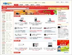 在线购物电子商务网站