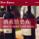 品牌名酒网站建设
