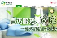 上海青杰保洁网站建设