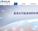 品澳太阳能网站建设