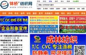 锦桥纺织网网站建设