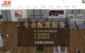 江苏康力源健身器材有限公司网站建设