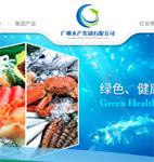 广州水产集团有限公司