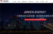 天能集团网站建设