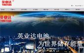 英业达电子网站建设