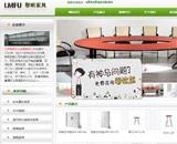北京黎明文仪家具有限公司网站建设