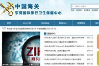 东莞保健中心网站建设
