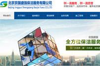 京国盛强保洁网站建设