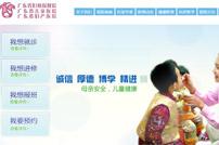 广东省妇幼保健院网站建设
