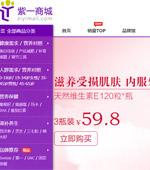 紫一官网保健品商城网站建设