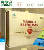 利享优质保健食品网站建设