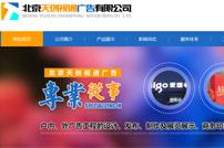 北京天创视通广告有限公司网站建设