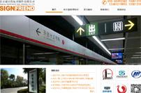 北京盛百得标识制作有限公司网站建设