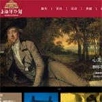 上海博物馆网站建设