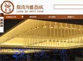 龙德布艺商城网站建设