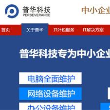 普华科技网站建设