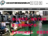北京北创华清机械设备有限公司网站建设