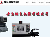 青岛精良机械零配件加工网网站建设