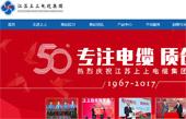 江苏上上电缆集团网站建设
