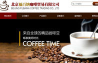北京福百纳咖啡贸易有限公司网站建设